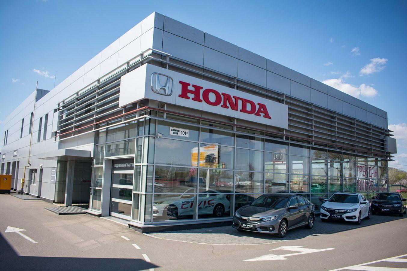 Прайд Авто Центр - Honda