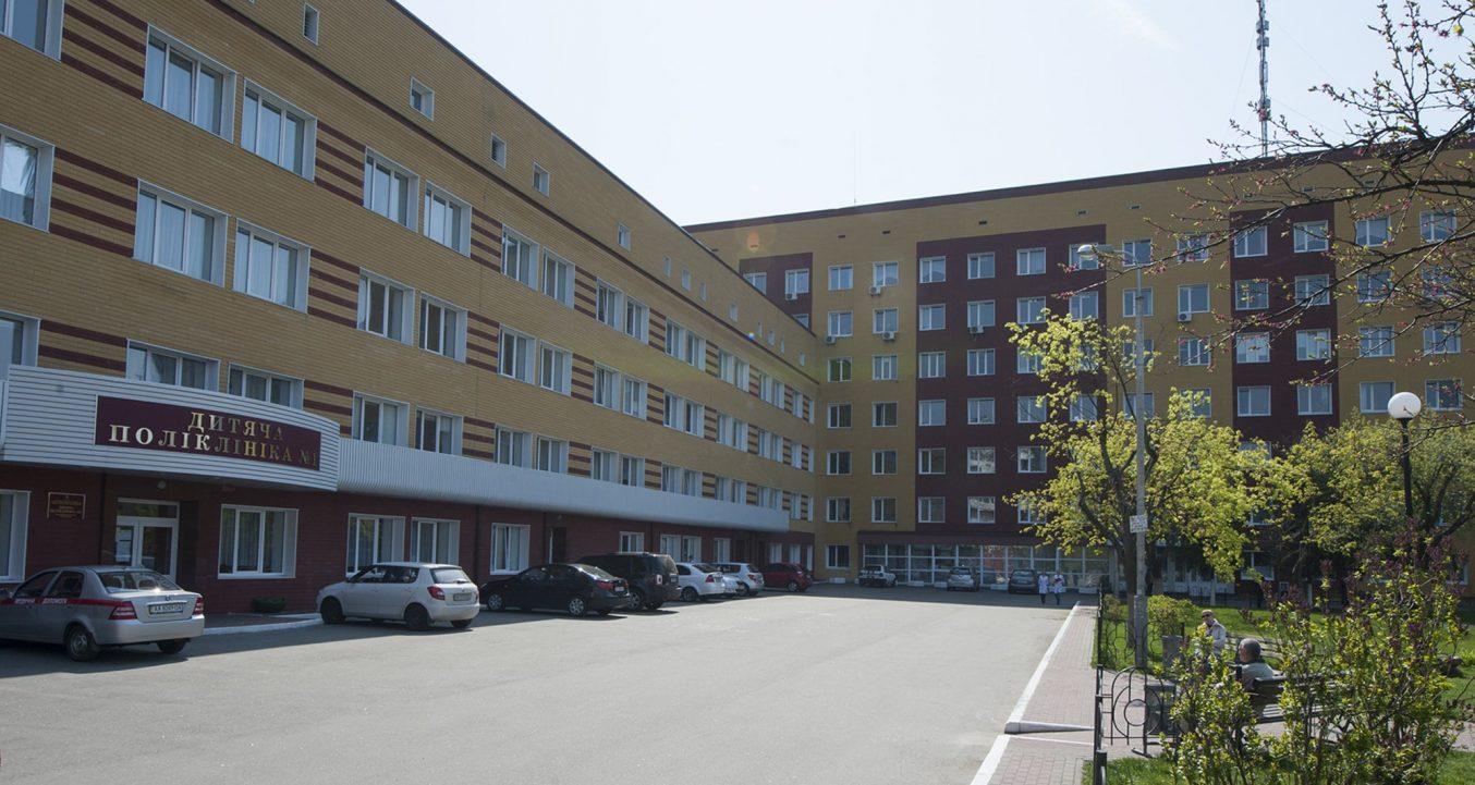 Детская поликлиника №1 Оболонского района, г. Киев