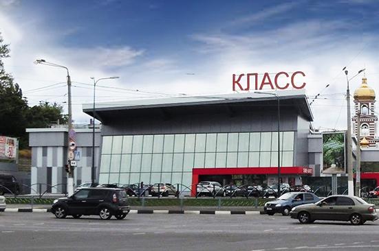 Супермаркет «Клас», г. Харьков, ул. Клочківська